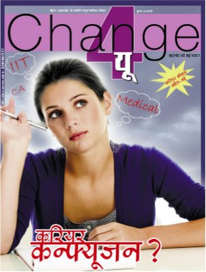 Change 4 U - Read on ipad, iphone, smart phone and tablets.