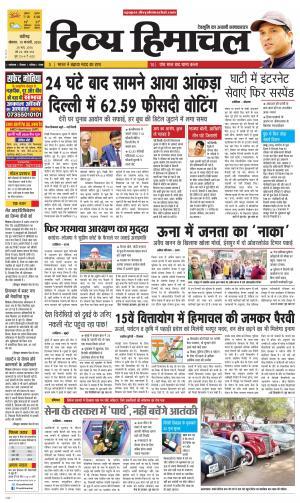 Divya Himachal Chandigarh
