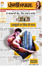 Sangrur\Barnala  : Punjabi jagran News : 9th April 2014 - Read on ipad, iphone, smart phone and tablets.