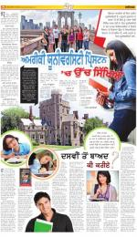 Supplement  : Punjabi jagran News : 9th April 2014 - Read on ipad, iphone, smart phone and tablets.
