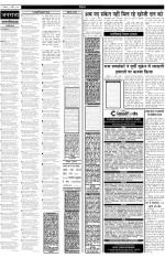 Jansatta, Hindi, 09/04/2014 - Read on ipad, iphone, smart phone and tablets.