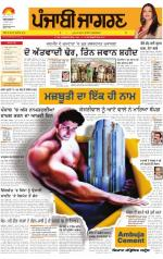 Ludhiana Dehat  : Punjabi jagran News : 9th April 2014 - Read on ipad, iphone, smart phone and tablets.