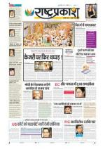 9th Apr Rashtraprakash - Read on ipad, iphone, smart phone and tablets.