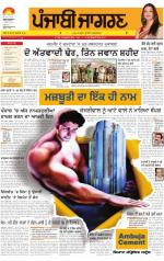 Jalandhar  : Punjabi jagran News : 9th April 2014 - Read on ipad, iphone, smart phone and tablets.