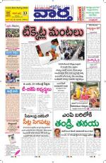 09-04-2014 main - Read on ipad, iphone, smart phone and tablets.
