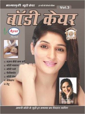 Body Care - Read on ipad, iphone, smart phone and tablets.