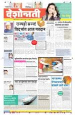 10th Apr Nanded - Read on ipad, iphone, smart phone and tablets.