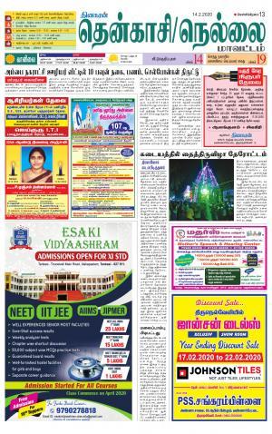 Nellai District-Tirunelveli Supplement