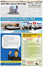 SWATANTRA MAT 10-04-2014 - Read on ipad, iphone, smart phone and tablets.