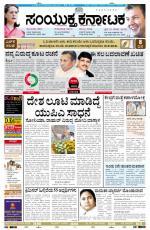 April 9, 2014, Hubli - Read on ipad, iphone, smart phone and tablets.