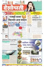 10th Apr Nagpur - Read on ipad, iphone, smart phone and tablets.