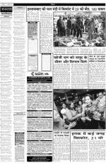 Jansatta, Hindi, 10/04/2014 - Read on ipad, iphone, smart phone and tablets.