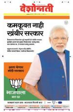 10th Apr Akola - Read on ipad, iphone, smart phone and tablets.