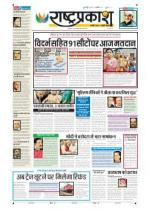 10th Apr Rashtraprakash - Read on ipad, iphone, smart phone and tablets.