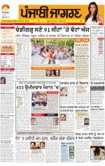 Sangrur\Barnala  : Punjabi jagran News : 10th April 2014 - Read on ipad, iphone, smart phone and tablets.