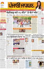 Jalandhar : Punjabi jagran News : 10th April 2014 - Read on ipad, iphone, smart phone and tablets.