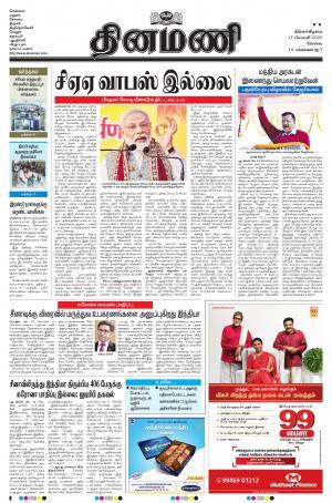 Dinamani - Tiruppur