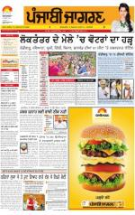 Sangrur\Barnala : Punjabi jagran News : 11th April 2014 - Read on ipad, iphone, smart phone and tablets.