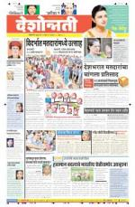 11th Apr Jalgaon - Read on ipad, iphone, smart phone and tablets.
