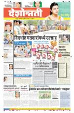 11th Apr Chandrapur - Read on ipad, iphone, smart phone and tablets.