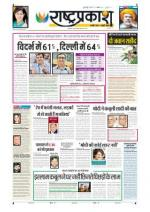 11th Apr Rashtraprakash - Read on ipad, iphone, smart phone and tablets.
