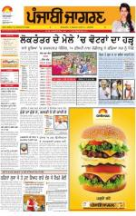 Ludhiana Dehat : Punjabi jagran News : 11th April 2014 - Read on ipad, iphone, smart phone and tablets.