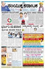 April 11, 2014, Hubli - Read on ipad, iphone, smart phone and tablets.