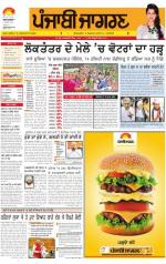 Jalandhar : Punjabi jagran News : 11th April 2014 - Read on ipad, iphone, smart phone and tablets.