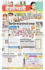 11th Apr Akola - Read on ipad, iphone, smart phone and tablets.