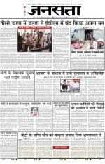 Jansatta, Hindi, 11/04/2014 - Read on ipad, iphone, smart phone and tablets.