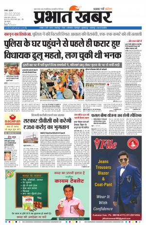 DHANBAD - City