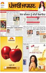 Tarantaran   : Punjabi jagran News : 12th April 2014 - Read on ipad, iphone, smart phone and tablets.