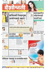 12th Apr Nanded - Read on ipad, iphone, smart phone and tablets.