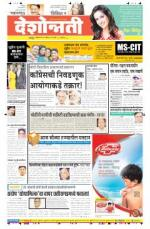 12th Apr Nagpur - Read on ipad, iphone, smart phone and tablets.