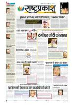 12th Apr Rashtraprakash - Read on ipad, iphone, smart phone and tablets.