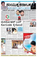 April 12, 2014, Hubli - Read on ipad, iphone, smart phone and tablets.