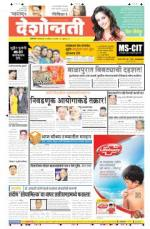 12th Apr Akola - Read on ipad, iphone, smart phone and tablets.