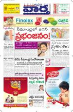 12-04-2014 main - Read on ipad, iphone, smart phone and tablets.