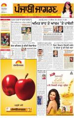 Jalandhar   : Punjabi jagran News : 12th April 2014 - Read on ipad, iphone, smart phone and tablets.