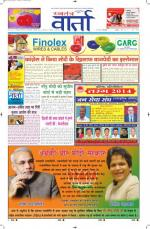 12-04-2014 hindi - Read on ipad, iphone, smart phone and tablets.