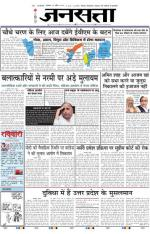 Jansatta, Hindi, 12/04/2014 - Read on ipad, iphone, smart phone and tablets.