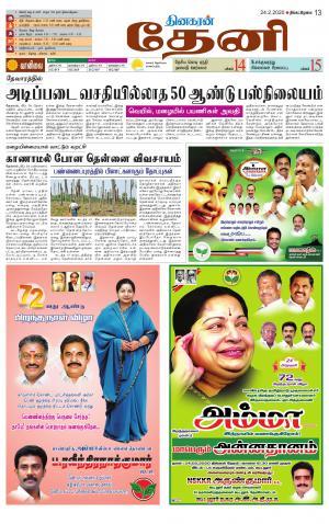 Theni-Madurai Supplement
