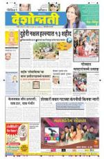 13th Apr Hingoli Parbhani - Read on ipad, iphone, smart phone and tablets.