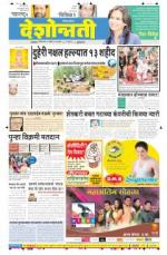 13th Apr Buldhana - Read on ipad, iphone, smart phone and tablets.