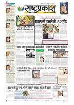 13th Apr Rashtraprakash - Read on ipad, iphone, smart phone and tablets.