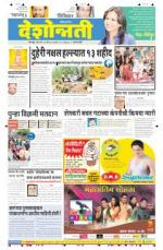 13th Apr Amravati - Read on ipad, iphone, smart phone and tablets.