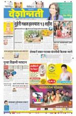 13th Apr Wardha - Read on ipad, iphone, smart phone and tablets.