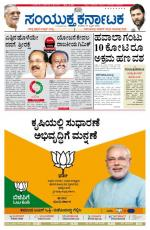 April 13, 2014, Hubli - Read on ipad, iphone, smart phone and tablets.