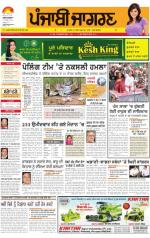 Jalandhar Dehat  : Punjabi jagran News : 13th April 2014 - Read on ipad, iphone, smart phone and tablets.