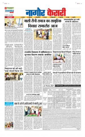 Nagor - Punjab Kesari